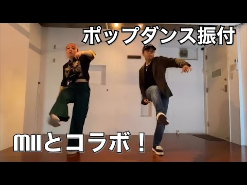 ポップダンス振付!超オススメ曲👍 / Bag Raiders - Fun Punch / POPPING Choreography