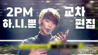 이틀동안 영혼을 갈아 넣어서 만든 2PM(투피엠)-하.니.뿐(A.D.T.O.Y) 교차편집(Stage Mix)