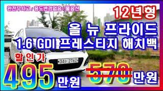 [가격인하!]기아자동차 올뉴프라이드 중고차 풀옵션 1 …