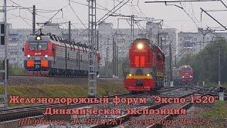 Экспо-1520. Динамическая экспозиция Щербинка 2015