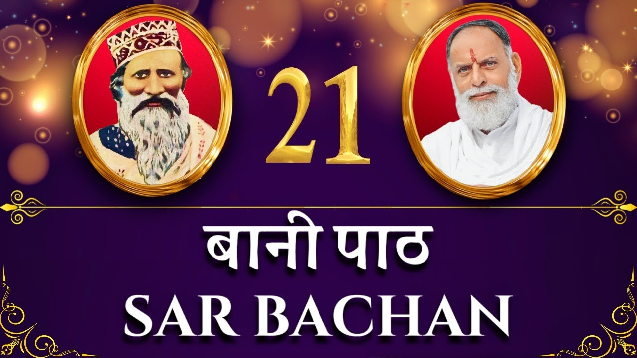 Pt. 21 | Sar Bachan- बानी पाठ। 15 July 2020