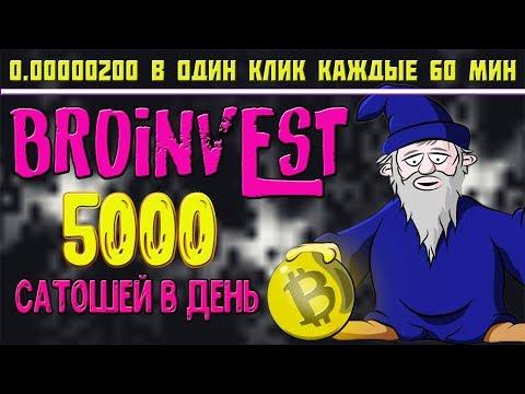 BROINVEST -НОВЫЙ ЗАРАБОТОК BTC 5000 ТЫСЯЧ САТОШЕЙ В ДЕНЬ