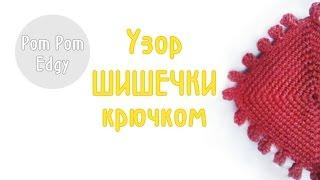 Обвязка края крючком. Узор шишечки/ Crochet. Pom Pom Edge