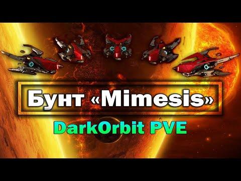Бунт «Mimesis» 2021 DarkOrbit PVE