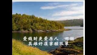 國語善歌-愛江山更愛美人(人生短短幾個秋)