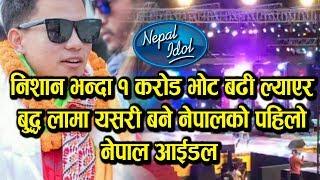 निशानको भन्दा १ करोड भोट बढी ल्याएर बुद्द लामा बने नेपाल आइडल | Nepal Idol Buddha Lama| Grand Final