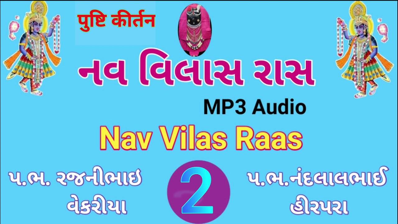 Download નવ વિલાસ રાસ બીજો વિલાસ રાસ Bijo Vilas Nav Vilas Ke Pad Rajnibhai & Nandlalbhai #PushtiKirtan MP3