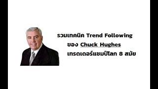 สรุปเทคนิค Trend Following ของ Chuck Hughes เทรดเดอร์แชมป์โลก 8 สมัย