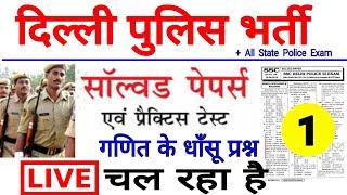 Delhi Police practice Set 1, #Delhi_police_solved_paper_2020 #previous_paper_maths question