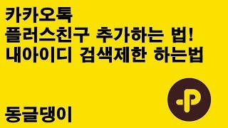 카카오톡 플러스친구 검색 삭제 아이디 확인