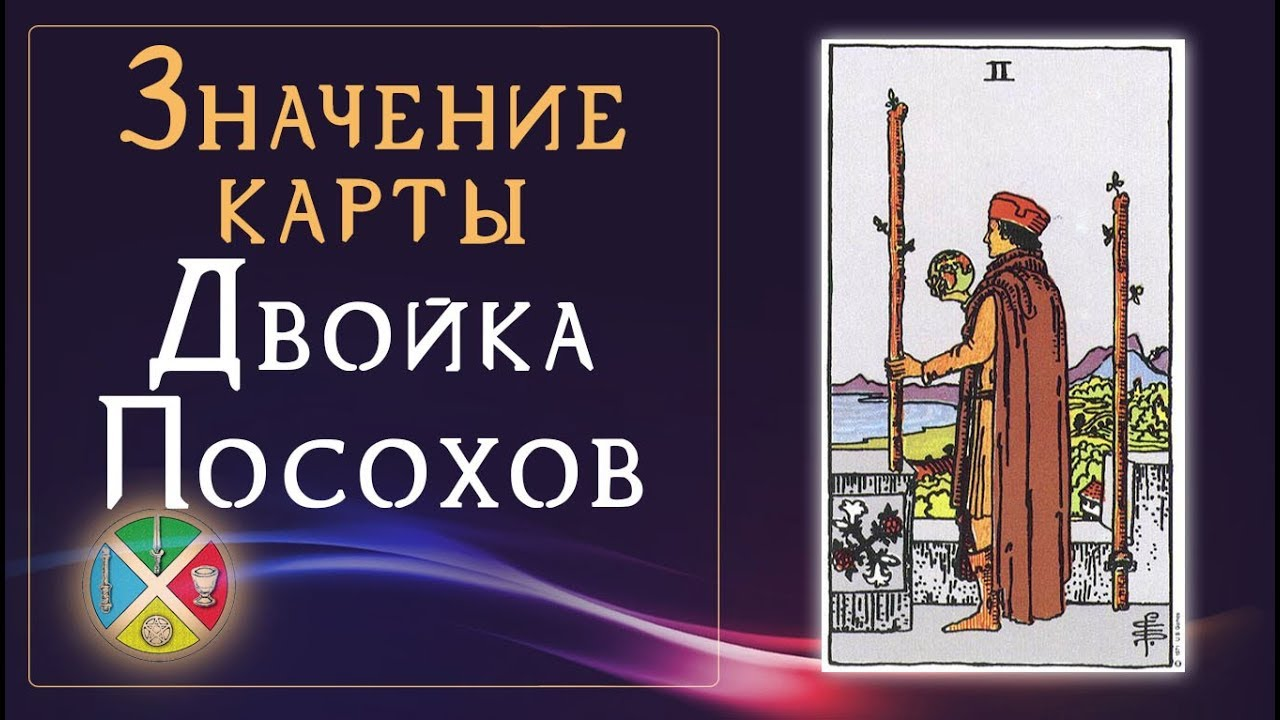 2 Жезлов — описание значения карты Таро