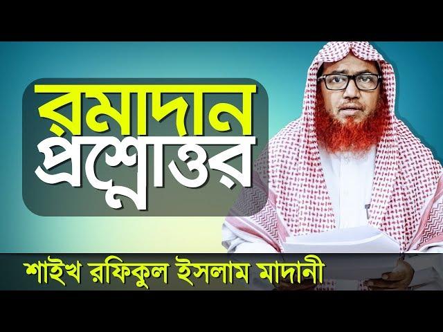 রমাদান┇ইসলামিক প্রশ্ন ও উত্তর┇Islamic Question And Answer Bangla #1
