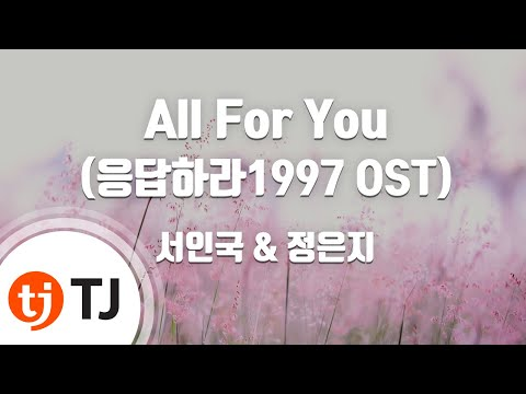 All For You(응답하라1997 OST)_서인국&정은지 SeoInGuk&JungEunJi_TJ노래방 (Karaoke/lyrics/romanization/KOREAN)