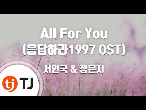 All For You(응답하� OST)_서인국&정은지 SeoInGuk&JungEunJi_TJ노래방 (Karaoke/lyrics/romanization/KOREAN)