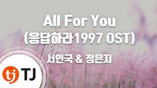 All For You(응답하라1997 OST)_서인국&정은지 SeoInGuk&JungEunJi_TJ노래방 (Karaoke/lyrics/romanization/KOREAN)
