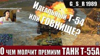 WoT Blitz - Танк с подвохом . Премиум Т-55А снова в продаже - World of Tanks Blitz (WoTB)