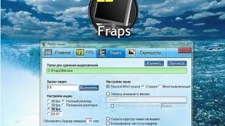 Как снимать любые игры на windows 8 Fraps-3.5.99(Привет,сейчас ты находишся на моём канале! (SkittlesTv)-На моём канале ты найдёшь интересные видио! Я думаю что..., 2015-06-23T02:18:59.000Z)
