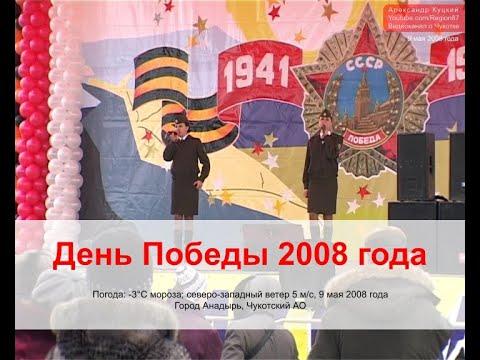 2008.05.09 Празднование Дня Победы 9 мая 2008 года. Город Анадырь. Чукотский АО. Дальний Восток