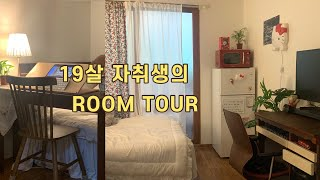 ROOM TOUR  19살 자취생의 원룸 인테리어 · …