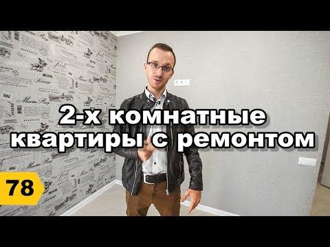 Купить квартиру в Краснодаре с ремонтом // Переезд в Краснодар // Дневник риэлтора