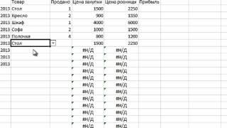 Учет товара в Excel - урок о том, как вести учет товара в Excel(На практическом примере я покажу, как можно очень удобно вести учет товара в программе MS Excel. Использовать..., 2013-10-08T18:58:00.000Z)