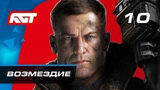 Прохождение Wolfenstein 2: The New Colossus — Часть 10: Возмездие [ФИНАЛ]