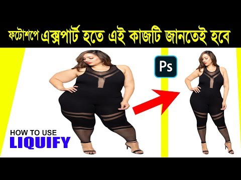 How To Use Liquify? Liquify Tool Bangla Tutorial | How To Lose Weight