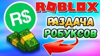 СТРИМ РАЗДАЧА РОБАКСОВ 💲 БЕСПЛАТНЫЕ РОБУКСЫ РОБЛОКС 🔴 FREE ROBUX Giveaways