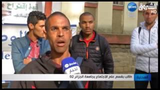 العاصمة: طلبة علم الاجتماع بجامعة الجزائر 2 يحتجون لليوم الثاني على التوالي
