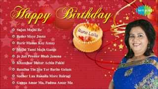 Happy Birthday Runa Laila | Sujan Majhi Re | Bengali Songs Audio Jukebox | Runa Laila Songs