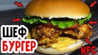 ШЕФБУРГЕР как в KFC. Рецепт бургера с наггетсами. Как приготовить бургер