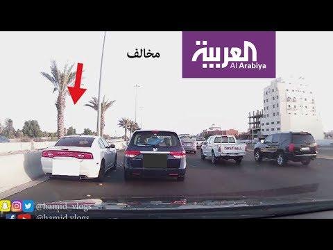 صباح العربية: مرعب المخالفين في السعودية  - نشر قبل 1 ساعة