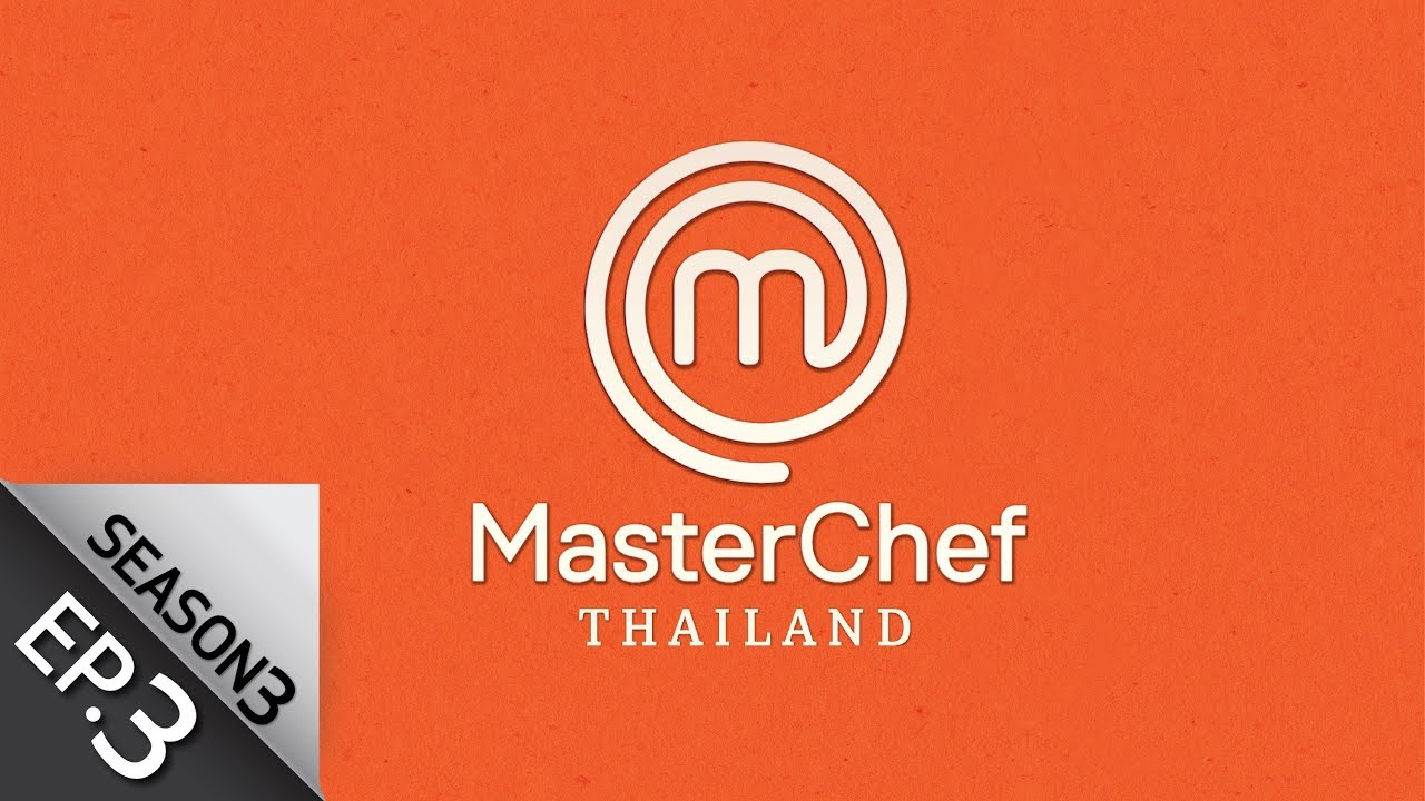 [Full Episode] MasterChef Thailand มาสเตอร์เชฟประเทศไทย Season 3 EP.3