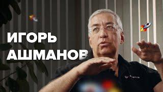 Одной ногой с Игорем Ашмановым