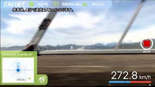 東北新幹線 やまびこ177号車窓(CALINT アプリ使用)2019-1- 26
