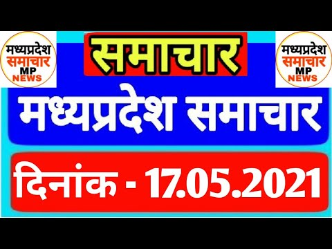 Madhya Pradesh Samachar   Today News @Education Points