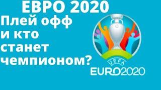 Евро 2020 Кто сыграет в 1 8 и кто ЧЕМПИОН Чемпионат Европы по футболу Расписание и схема плей офф
