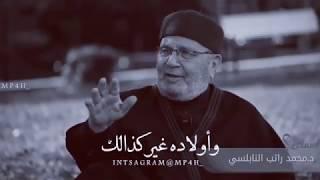 كلام جميل عن الأب د.محمد راتب النابلسي حالات واتس الاب