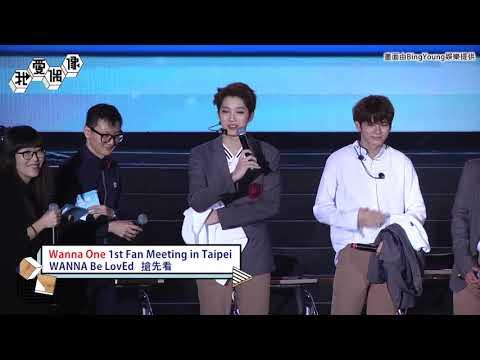 (CC Vietsub) Wanna One Fanmeeting in Taiwan - Lai Guan Lin cut