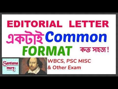 How To Write An Editorial Letter Easily For WBCS & Other Exam  In Bengali