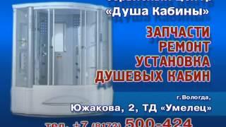 Запчасти для душевых кабин(, 2014-07-10T09:57:14.000Z)
