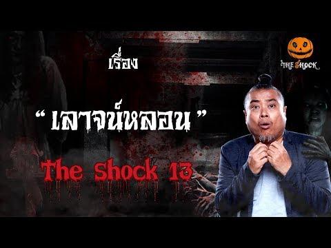 The Shock เดอะช็อค เรื่อง เลาจน์หลอน ออกอากาศวันพุธที่ 5 กันยายน 2561