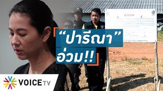 "Talking Thailand -  ""ปารีณารุกป่า"" จริงๆ...กฤษฎีกาชี้ชัด ฟาร์มไก่อยู่ในป่าสงวน"