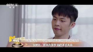 星辰大海系列访谈之李鸿其:戏不在多少 角色不分大小【焦点明星 | 20191213】