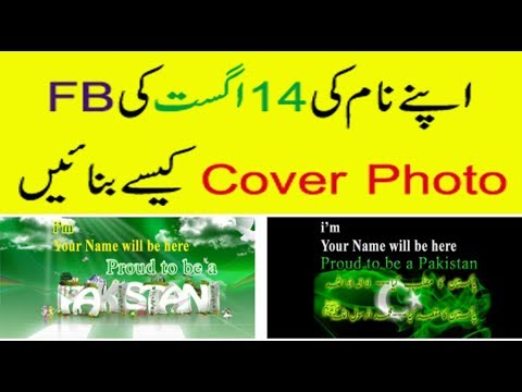 Write your name on 14 August COVER PHOTO for fb | 14 August Cover Photo  Editor