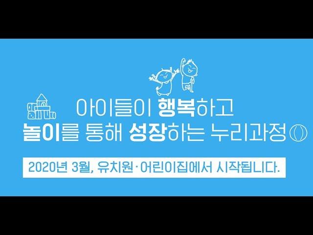 2019개정 누리과정 홍보영상-1(극장용)  관련 이미지