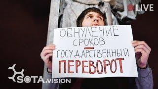 """ЛЮДИ ПРИШЛИ К АП В МОСКВЕ  - """"Мы не голосовали за обнуление Путина!"""""""