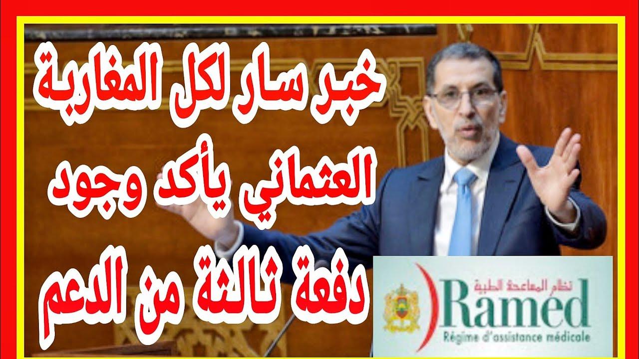 رسميا الدفعة الثالثة من الدعم ديال  تضامن وراميد,Tadamon,Ramed
