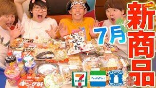 【新商品】夏7月のコンビニ新商品紹介!!!【大食い】