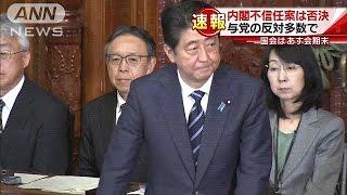 安倍内閣不信任案を否決「民意に反している」と与党(16/05/31)